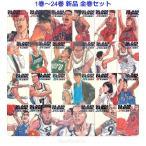 完全版 スラムダンク SLAM DUNK 1-24巻 全巻セット 新品 コミック