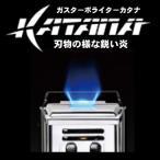 ガスターボライター/ウィンドミル/カタナ/katana  gaslighter-katana
