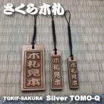 桜(さくら)木札 名入れ商品 TQKIF-SAKURA