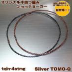 オリジナル/牛丸革四つ編みチョーカー3mm/革紐/チョーカー/tqln-4stmg