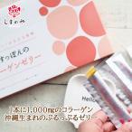 【公式】琉球すっぽんのコラーゲンゼリー 10g×30本(約1ヵ月分)マンゴー味 低分子 フィッシュコラーゲン 1000mg