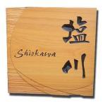 ショッピング表札 表札  おしゃれ 木 戸建 玄関用 木製デザイン表札 シンプルスタイル