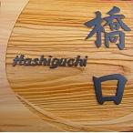 ショッピング表札 表札  おしゃれ 木 戸建 玄関用 木製デザイン表札 シンプルスタイルda-cc1