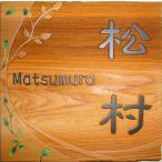 ショッピング表札 表札  おしゃれ 木 戸建 玄関用 木製デザイン表札 シンプルスタイルda-cc2
