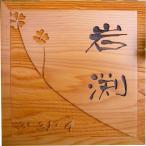 ショッピング表札 表札  おしゃれ 木 戸建 玄関用 木製デザイン表札 おしゃれな四つ葉