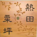ショッピング木 表札 木 戸建 玄関用 おしゃれな木製デザイン表札 二世帯住宅用