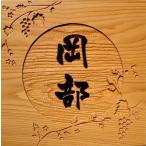 表札 木製 浮き彫り 一位 おしゃれ 戸建 玄関用 モダン 創想 da-nの画像