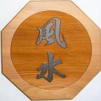 表札 木製 風水 木 おしゃれ 戸建 玄関用 八角形表札