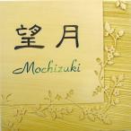 ショッピング木 表札 木 戸建 玄関用 おしゃれな木製デザイン表札 ノーカラーストロベリー