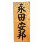 表札 木 戸建 玄関用 木製表札 けやき 浮き彫り表札