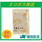 kokuu 雑穀 雑穀米 雑穀ブレンド 国産 スーパーフード グルテンフリー 食物繊維 タンパク質 300g/1袋