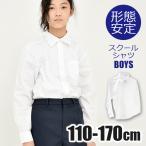 男の子 長袖 スクール シャツ ワイシャツ カッターシャツ 学生 制服 形態安定 ノーアイロン ホワイト 白 男児 子供 110 120 130 140 150 160 170 11400 送料無料