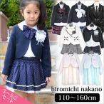 子供スーツ 卒業式 スーツ 女の子 フォーマル ヒロミチ ナカノ おしゃれな子供スーツ hiromichi nakano 入学式 送料無料