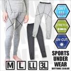 スポーツ インナー アンダー ウェア 大きいサイズ ボトムス ロング スパッツ タイツ レギンス パンツ 男性 メンズ M L LL 3L 37-9800 26-9801 送料無料