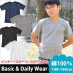 ショッピングTシャツ 無地 tシャツ キッズ 無地 tシャツ 子供 tシャツ 無地 黒 Tシャツ 無地 白 送料無料