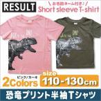 ショッピングTシャツ 恐竜 Tシャツ プリント Tシャツ キッズ 110 120 130 半袖 半袖Tシャツ 子ども 子供服 半袖Tシャツ プリントTシャツ キッズ 半袖 男の子 キッズ 送料無料