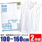 子供 下着 男の子 Vネック タンクトップ ノースリーブ サーフシャツ 2枚組 吸汗速乾 キッズ シャツ ジュニア インナー 無地 子供用 肌着 子供肌着 送料無料