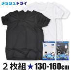半袖シャツ 半袖Tシャツ ボーイズ 2枚セット 丸首 伸縮 ストレッチ 男児 130cm-160cm 2点以上でメール便送料無料