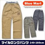ショッピングズボン bluemart ツイル ロングパンツ パンツ キッズ ボトムス 男の子 ズボン 綿100% パンツ 子供服 男の子 長ズボン ブルーマート パンツ 送料無料