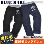 ショッピングズボン BlueMart ブルーマート 裏起毛ロングパンツ スウェットパンツ 男児 ジュニア プリント ボトムス ズボン 長ズボン スウェット ロゴ 140cm-160cm 78543 送料無料