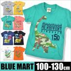 ショッピングtシャツ BLUE MART ブルーマート プリントTシャツ 半袖 恐竜 ティラノサウルス きょうりゅう プリント ダイナソー 恐竜プリント 男の子 キッズ 100cm-130cm 送料無料