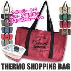 レジかごバッグ ショッピングバッグ お買い物バッグ かごバッグ 買い物かごバッグ サーモショッピングバッグ 保冷 保温 エコバッグ メール便送料180円