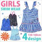 水着 女の子 ワンピース 160cm 150cm 140cm 130cm 女児 子供用水着 ワンピース 水着 ワンピース 送料無料