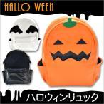 かぼちゃリュックこうもりリュックハロウィン衣装子供ハロウィンコスプレハロウィン仮装バッグハロウィンバッグリュックサック送料無料