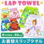 ショッピングラップタオル 巻きタオル ラップタオル 綿100% 女の子 男の子 キャラクター プリンセス ソフィア ぼんぼんりぼん 丈60cm プール 水泳 スイミング maki-towels