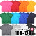 カラー無地 Tシャツ R-9020