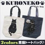 A4 トートバッグ ネコ柄 バッグ 猫柄 バッグ ネコ グッズ 雑貨 トート ネコ バッグ 猫 バッグ ミニバッグ 可愛い 大き目 トートバッグ 送料無料