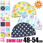 ショッピング水泳帽 水泳帽 水着 スイムキャップ キャップ スイミング 水泳帽子 スクール 女の子 男の子 花柄 星柄 ドット柄 スイーツ ひまわり 48-54cm sf-856471-85647 送料無料