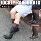 ショッピングレインシューズ レインブーツ ロング レディース 靴 レインシューズ 長靴 ロングブーツ ブーツ ジョッキーレイン ジョッキーブーツ おしゃれ 送料無料