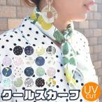 フレンズヒル クールスカーフ 冷却スカーフ アイススカーフ 冷感スカーフ ひんやり クール 冷却 冷感 アイス UVカット 紫外線対策 抗菌防臭 送料無料