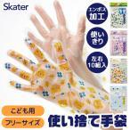 子供用 使い捨て 手袋 プラスチック ビニール グローブ 使い切り ポリエチレン 水仕事 掃除 予防 防止 キッズ 子供 男の子 女の子 Skater GRPE1 メール便対応