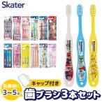 歯ブラシ 子供用 キャラクター 歯ブラシ 子供 歯ブラシ こども 歯ブラシセット キャラクター 歯ブラシセット 子供 スケーター 歯ブラシ 送料無料