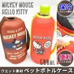 ショッピングミッキー ミッキーマウス ミッキー ハローキティ キティ ウエット素材保冷ペットボトルカバー ペットボトル ケース カバー ホルダー 収納 キッズ 子ども wspb7 送料無料