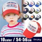 ショッピングアメカジ SHISKY シスキー メッシュキャップ 帽子 キャップ ツイルキャップ プリントキャップ アメカジ 男の子 キッズ 子供 54cm 56cm SF928-09 送料無料