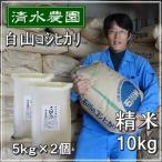お米 10kg コシヒカリ 新米 28年産 白米 5kg×2個セット 特A 石川県白山市
