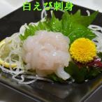 富山湾の宝石白えびを丁寧に剥きお刺身にしました。 ちょっと高級なお刺身です。