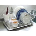 ステンレス 水切りかご 洗った食器の水切りカゴ