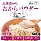 食物繊維たっぷり 香り豊かな おからパウダー 国産 大豆イソフラボン 500g 送料無料
