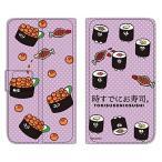 時すでにお寿司。 FREETEL KATANA02 FTJ152F ケース 手帳型 薄型プリント手帳 巻き寿司B (es-012) カード収納 スト