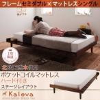 ショッピングすのこ すのこベッド セミダブル〔Kaleva〕〔ポケットコイルマットレス:ハード付き:シングル:ステージレイアウト〕 ライトブラウン 北欧デザインベッド... 送料無料