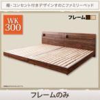 ショッピングすのこ すのこベッド ワイドキング300〔Pelgrande〕〔フレームのみ〕フレームカラー:ウォルナットブラウン 布団派もマットレス派も 棚・コンセント付きデザインす...