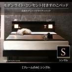 ショッピングすのこ すのこベッド シングル〔フレームのみ〕フレームカラー:ウォルナットブラウン モダンライト・コンセント付きすのこベッド Letizia レティーツァ