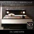 ショッピングすのこ すのこベッド セミダブル〔フレームのみ〕フレームカラー:ウォルナットブラウン モダンライト・コンセント付きすのこベッド Letizia レティーツァ