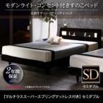 ショッピングすのこ すのこベッド セミダブル〔マルチラススーパースプリングマットレス付き〕フレームカラー:ブラック モダンライト・コンセント付きすのこベッド... 送料無料