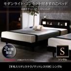 ショッピングすのこ すのこベッド シングル〔羊毛入りデュラテクノスプリングマットレス付き〕フレームカラー:ブラック モダンライト・コンセント付きすのこベッド... 送料無料