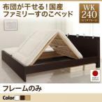 ショッピングすのこ すのこベッド ワイドキング240(セミダブル×2)〔フレームのみ〕フレームカラー:ホワイト 布団が干せる 国産ファミリーすのこベッド EARIS イーリス 送料無料